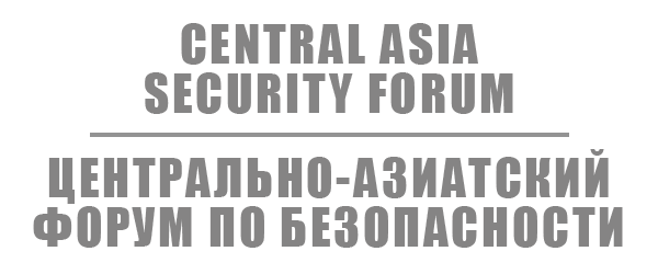 Central Asia Security Forum